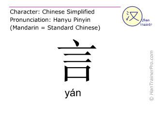 汉字  ( yan / yán ) 包括发音 (英文翻译: to talk )