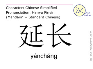 Chinese characters  ( yanchang / yáncháng ) with pronunciation (English translation: to prolong )
