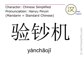 汉字  ( yanchaoji / yànchāojī ) 包括发音 (英文翻译: currency detector )