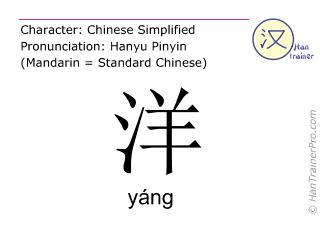 Chinesische Schriftzeichen  ( yang / yáng ) mit Aussprache (Deutsche Bedeutung: Ozean )