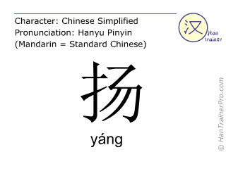 Chinese characters  ( yang / yáng ) with pronunciation (English translation: to raise )