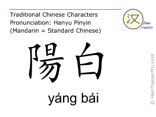 Chinese characters  ( yang bai / yáng bái ) with pronunciation (English translation: Gall Bladder 14 )