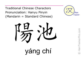 Chinese characters  ( yang chi / yáng chí ) with pronunciation (English translation: Triple Warmer 4 )