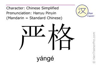 Caracteres chinos  ( yange / yángé ) con pronunciación (traducción española: estricto )