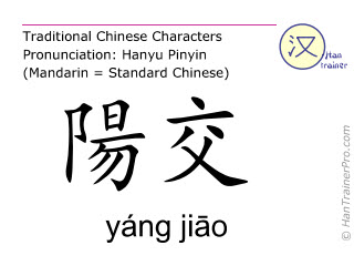 Chinese characters  ( yang jiao / yáng jiāo ) with pronunciation (English translation: Gall Bladder 35 )