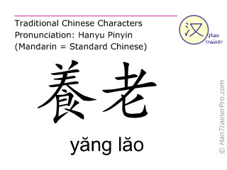 Chinesische Schriftzeichen  ( yang lao / yăng lăo ) mit Aussprache (Deutsche Bedeutung: Dünndarm 6 )
