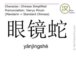 汉字  ( yanjingshe / yănjìngshé ) 包括发音 (英文翻译: cobra )