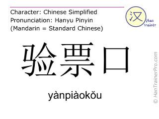 Chinesische Schriftzeichen  ( yanpiaokou / yànpiàokŏu ) mit Aussprache (Deutsche Bedeutung: Bahnsteigzutritts-Kontrollschalter )