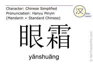 汉字  ( yanshuang / yănshuāng ) 包括发音 (英文翻译: eye cream )