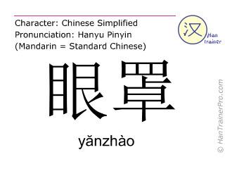 Caractère chinois  ( yanzhao / yănzhào ) avec prononciation (traduction française: masque pour les yeux )