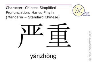 Caracteres chinos  ( yanzhong / yánzhòng ) con pronunciación (traducción española: grave )