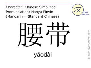 Chinese characters  ( yaodai / yāodài ) with pronunciation (English translation: belt )