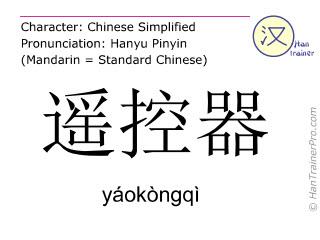 Chinesische Schriftzeichen  ( yaokongqi / yáokòngqì ) mit Aussprache (Deutsche Bedeutung: Fernbedienung )
