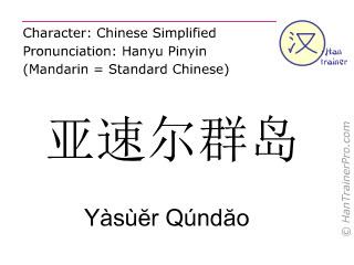 Chinesische Schriftzeichen  ( Yasuer Qundao / Yàsùĕr Qúndăo ) mit Aussprache (Deutsche Bedeutung: Azoren )