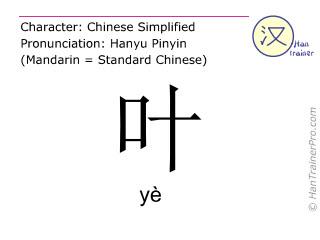 Chinesische Schriftzeichen  ( ye / yè ) mit Aussprache (Deutsche Bedeutung: Blatt )