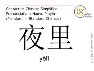 Chinesische Schriftzeichen  ( yeli / yèlĭ ) mit Aussprache (Deutsche Bedeutung: nachts )