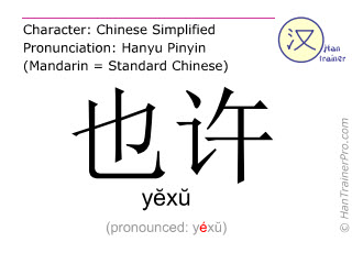 Chinese characters  ( yexu / yĕxŭ ) with pronunciation (English translation: perhaps )