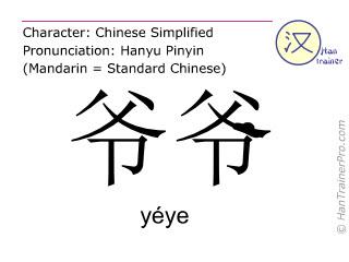 Caractère chinois  ( yeye / yéye ) avec prononciation (traduction française: grand-père )