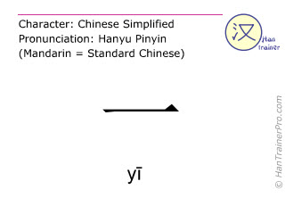 Chinese characters  ( yi / yī ) with pronunciation (English translation: one )