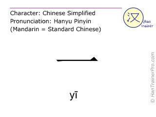 Caracteres chinos  ( yi / y&#299 ) con pronunciación (traducción española: uno )
