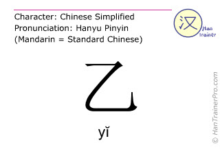 Caractère chinois  ( yi / yĭ ) avec prononciation (traduction française: deuxième )