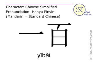 Caracteres chinos  ( yibai / yībăi ) con pronunciación (traducción española: ciento )