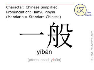 Chinese characters  ( yiban / yībān ) with pronunciation (English translation: generally )
