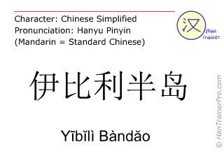 Chinese characters  ( Yibili Bandao / Yībĭlì Bàndăo ) with pronunciation (English translation: Iberian Peninsula )