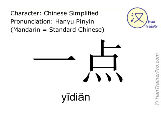 Chinese characters  ( yidian / yīdiăn ) with pronunciation (English translation: a bit )