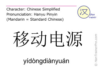 Chinese characters  ( yidongdianyuan / yídòngdiànyuán ) with pronunciation (English translation: power bank )