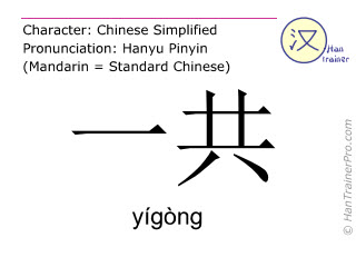 Chinese characters  ( yigong / yígòng ) with pronunciation (English translation: in all )