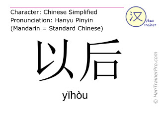 Chinese characters  ( yihou / yĭhòu ) with pronunciation (English translation: later on )