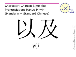 Chinese characters  ( yiji / yĭjí ) with pronunciation (English translation: as well as )