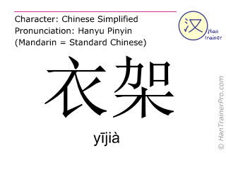 Chinese characters  ( yijia / yījià ) with pronunciation (English translation: clothes rack )
