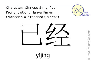 Chinese characters  ( yijing / yĭjing ) with pronunciation (English translation: already )