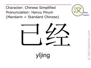 汉字  ( yijing / yĭjing ) 包括发音 (英文翻译: already )