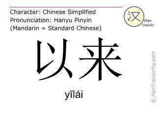 Chinesische Schriftzeichen  ( yilai / yĭlái ) mit Aussprache (Deutsche Bedeutung: seit )