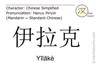 Chinese characters  ( Yilake / Yīlākè ) with pronunciation (English translation: Iraq )
