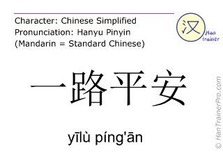 Chinesische Schriftzeichen  ( yilu ping'an / yīlù píng'ān ) mit Aussprache (Deutsche Bedeutung: gute Reise )