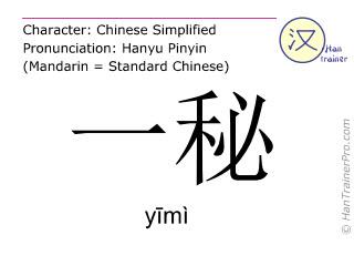 Chinesische Schriftzeichen  ( yimi / yīmì ) mit Aussprache (Deutsche Bedeutung: erster Sekretär )