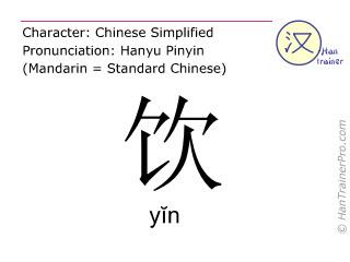 Chinesische Schriftzeichen  ( yin / yĭn ) mit Aussprache (Deutsche Bedeutung: trinken )