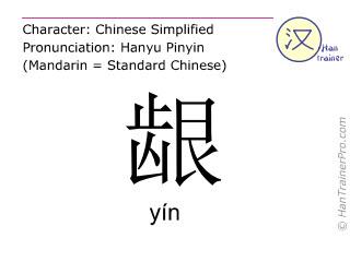 Caracteres chinos  ( yin / yín ) con pronunciación (traducción española: goma de dientes )
