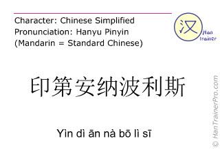 Chinese characters  ( Yin di an na bo li si / Yìn dì ān nà bō lì sī ) with pronunciation (English translation: Indianapolis )
