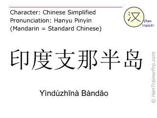 Chinese characters  ( Yinduzhina Bandao / Yìndùzhīnà Bàndăo ) with pronunciation (English translation: Indochina )