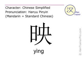 Chinesische Schriftzeichen  ( ying / yìng ) mit Aussprache (Deutsche Bedeutung: reflektieren )