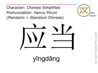Chinesische Schriftzeichen  ( yingdang / yīngdāng ) mit Aussprache (Deutsche Bedeutung: sollten )