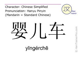 Caractère chinois  ( yingerche / yīngérchē ) avec prononciation (traduction française: poussette )