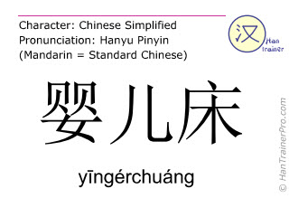 Chinese characters  ( yingerchuang / yīngérchuáng ) with pronunciation (English translation: infanette )