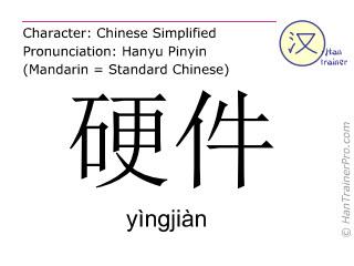 Chinesische Schriftzeichen  ( yingjian / yìngjiàn ) mit Aussprache (Deutsche Bedeutung: Hardware )