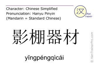 Chinese characters  ( yingpengqicai / yĭngpéngqìcái ) with pronunciation (English translation: studio equipment )